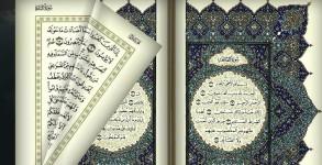 quranflash на islamic.kz