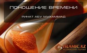 vremya_650_400_ru