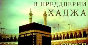 В преддверии Хаджа
