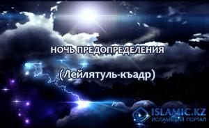 leilat-ul-kadr_650_400_ru
