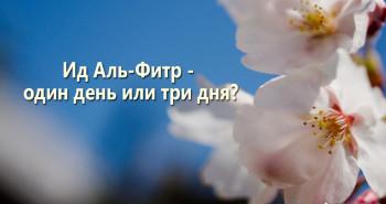 uraza-bajram-id-al-fitr-odin-den-ili-tri-dnya